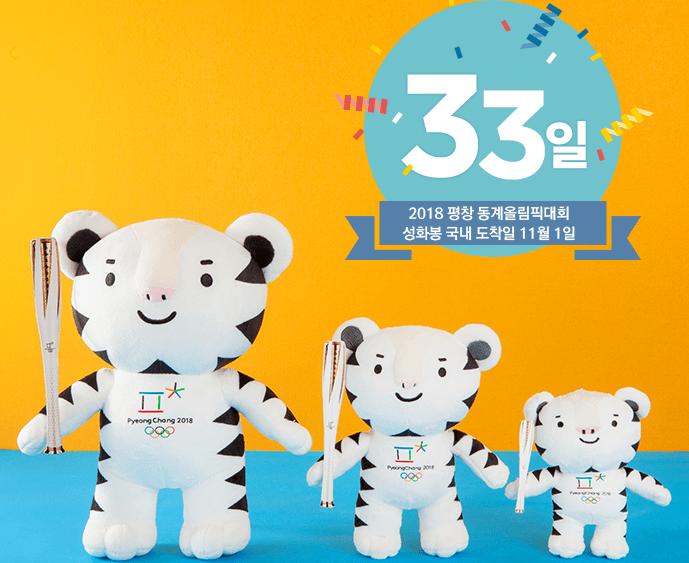 Faltan 33 días para que la antorcha de los Juegos Olímpicos llegue a Corea.