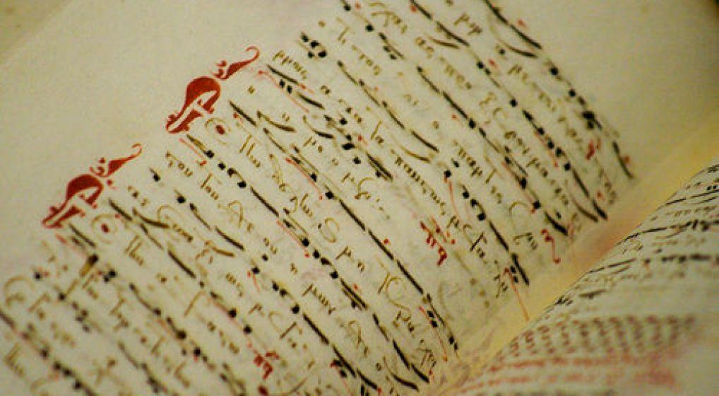 Έναρξη Μαθημάτων Σχολής Βυζαντινής Μουσικής