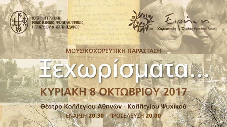 Μουσικοχορευτική Παράσταση «Ξεχωρίσματα» στο Κολέγιο Αθηνών