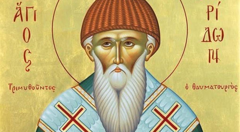 Ιερά Πανήγυρις Αγ. Σπυρίδωνος στη Νέα Ιωνία