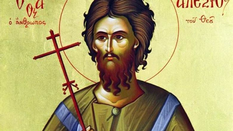 Αγρυπνία επί τη μνήμη του Οσίου Αλεξίου του Ανθρώπου του Θεού στον Ι.Ν. Αγ. Τριάδος Ηρακλείου Αττικής