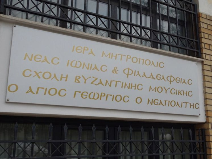 agiasmos-kai-enarksi-mathimaton-buzantinis-mousikis-tis-i-m-neas-ionias-kai-filadelfeias_001