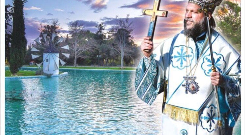 Η εορτή των Θεοφανείων στη Ν. Φιλαδέλφεια