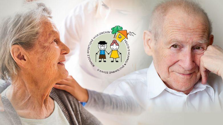Νέο site απέκτησαν οι Μονάδες Φροντίδας Ηλικιωμένων της Ι.Μ. Νέας Ιωνίας και Φιλαδελφείας