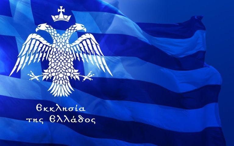 Μήνυμα Ιερά Συνόδου της Εκκλησίας της Ελλάδος για την εορτή της 25ης Μαρτίου
