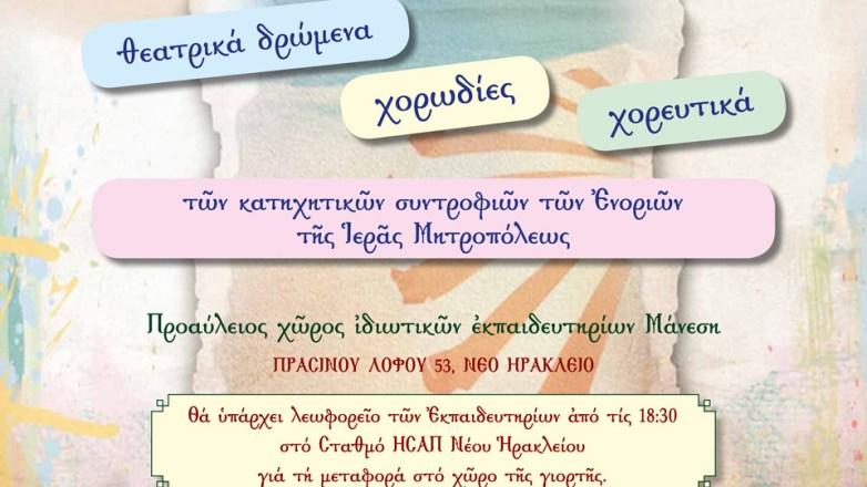 22η Εορτή Νεότητος Ιεράς Μητροπόλεως Ν. Ιωνίας και Φιλαδελφείας