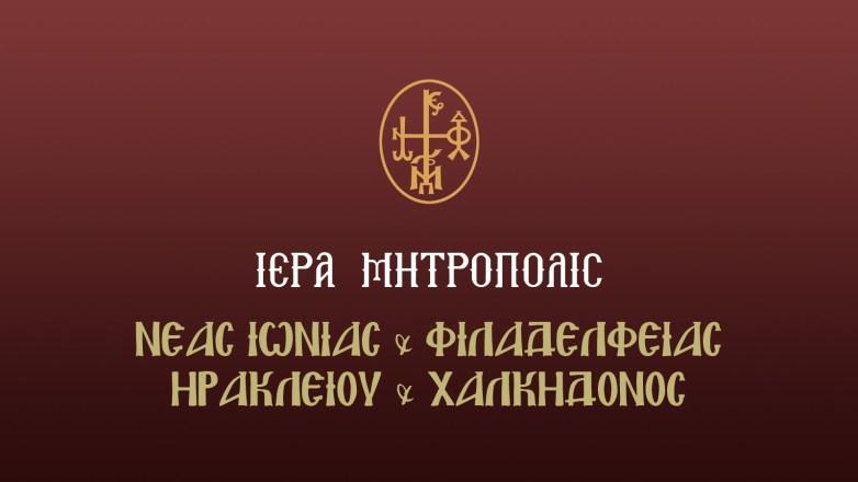 Η Εορτή της Πεντηκοστής στον Ι.Ν. Ευαγγελισμού της Θεοτόκου Ν. Χαλκηδόνος