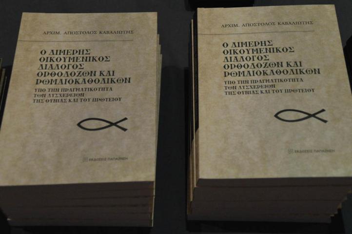 dialogos-themeliodes-stichio-tis-orthodoxis-paradosis_008