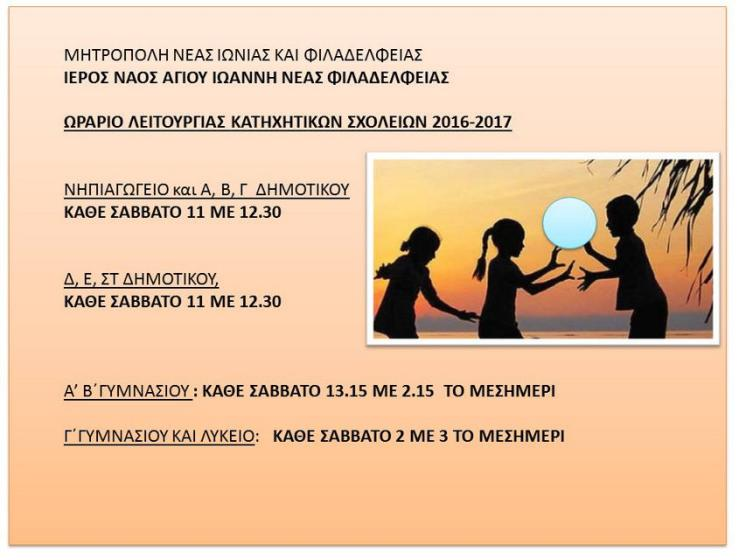 enarksi-katixitikon-mathimaton-i-n-ag-ioannou-n-filadelfeias_005