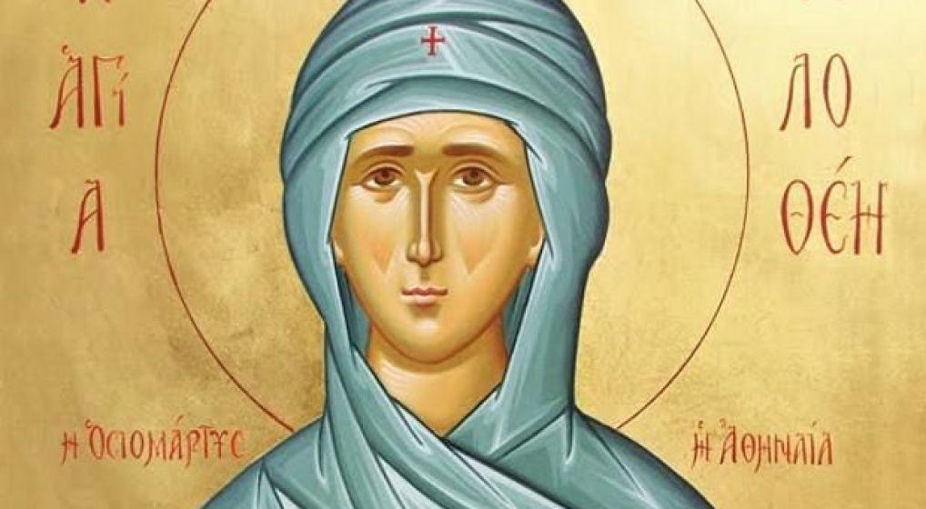 Ιερά Πανήγυρις Αγ. Φιλοθέης στη Νέα Ιωνία