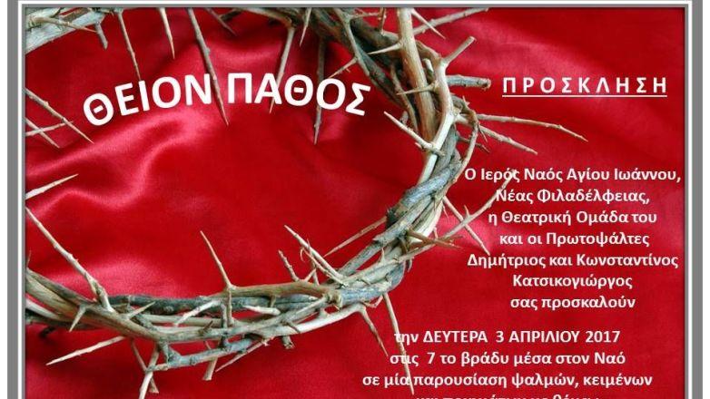 Μουσική Εκδήλωση «Θείον Πάθος» στον Ι.Ν. Αγ. Ιωάννου Ν. Φιλαδελφείας