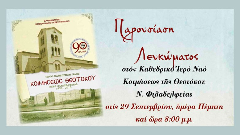 Παρουσίαση Λευκώματος για τα 90 χρόνια του Ι.Ν. Κοιμήσεως της Θεοτόκου Ν. Φιλαδελφείας