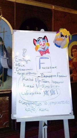 problimatismoi-kai-mesa-koinonikis-diktuosis-sto-katixitiko-tou-i-n-euaggelismou-tis-theotokou-n-xalkidonos_008
