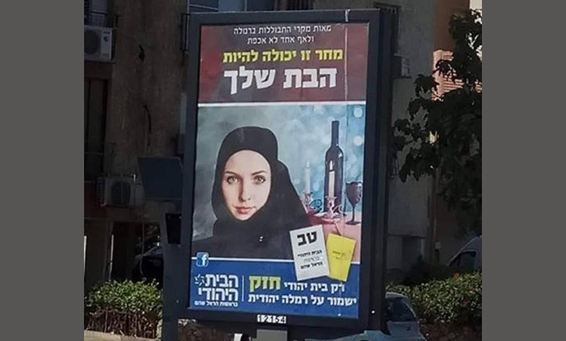 Racist Election Poster - Photo Credit: Sikkuy