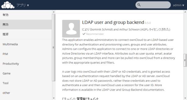 ownCloud-LDAP有効