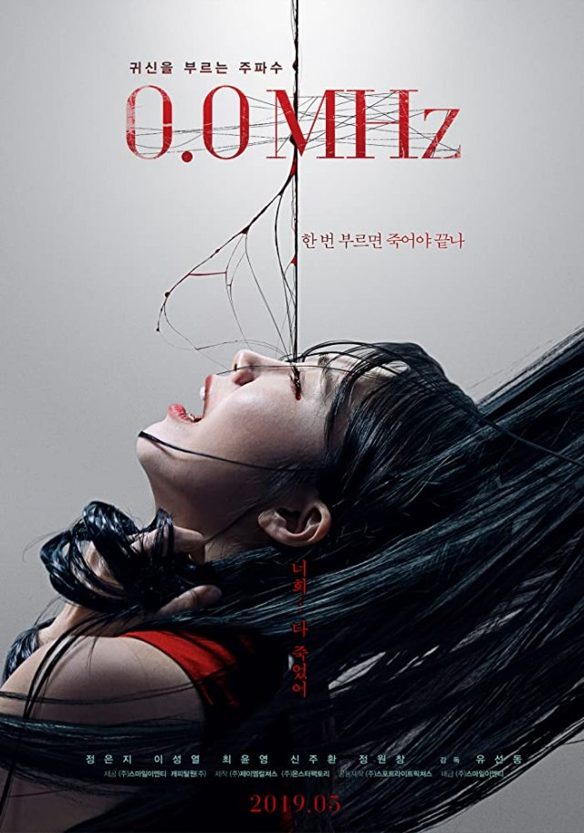 [Movie Review] 0.0MHZ