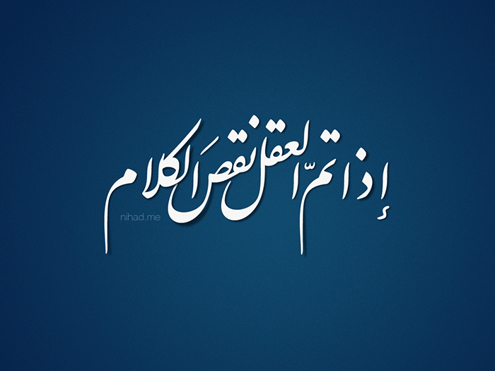 """""""The smarter you get, the less you speak"""" Arabic Calligraphy Nastaleeq Style"""