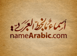 Names Calligraphy Website