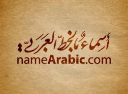 Names Calligraphy Website