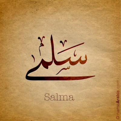 اسم سلمى بالخط العربي