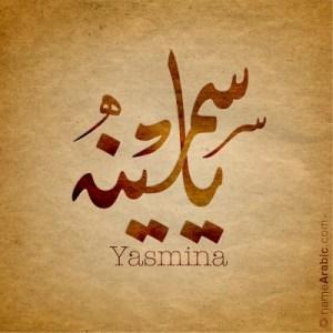ياسمينة بالخط العربي خط الديواني الجلي
