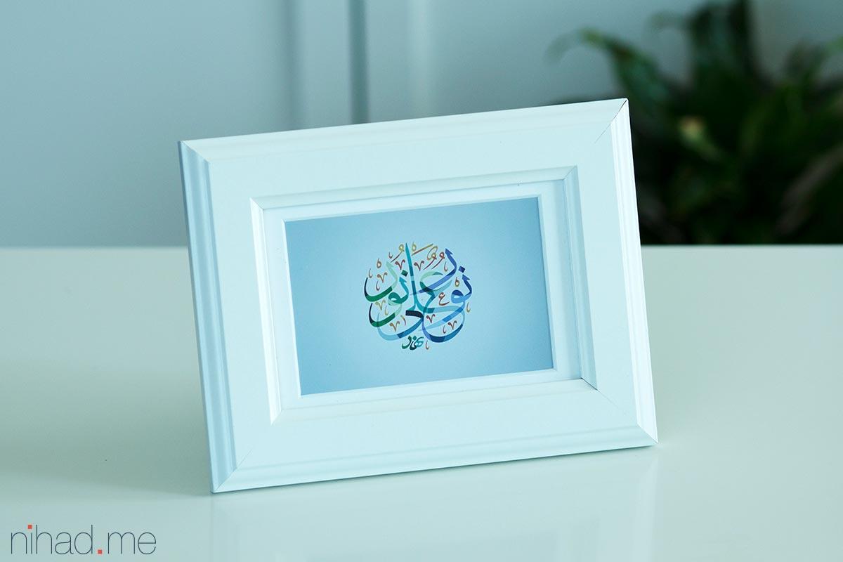 Modern Arabic Calligraphy Islamic Art