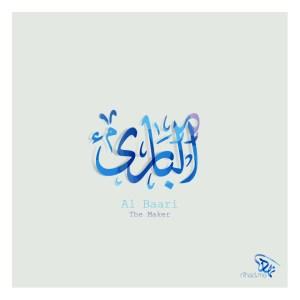 Al Baari' (البارئ) The Maker