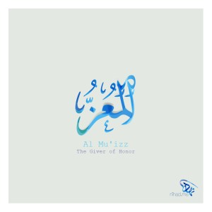 Al Mu'izz (المعز) The Giver of Honor Allah names designed By Nihad Nadam
