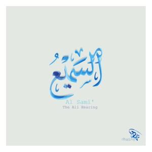 Al Sami' (السميع) The All Hearing, the 99 names of Allah