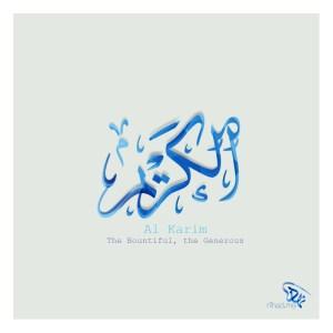 Allah names designed By Nihad Nadam Al Karim (الكريم) The Bountiful, the Generous