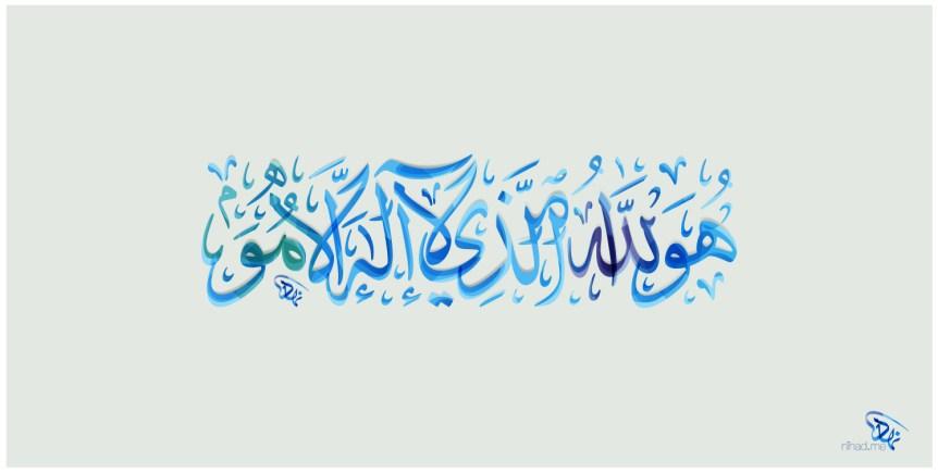 Names Allah Calligraphy Designs أسماء الله الحسنى تصميم نهاد ندم