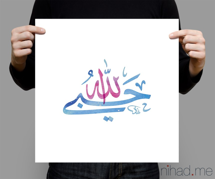 "Museum-quality posters made on thick, durable, matte paper. ""Allah suffices us"""