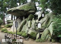 観世寺岩屋の写真