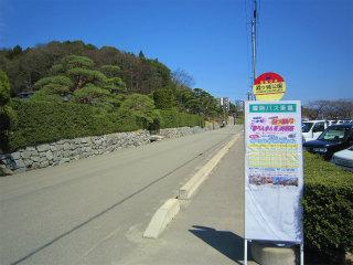 臨時循環バス停留所の写真
