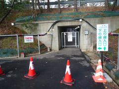 上り線入口の写真