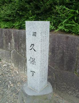 地名の石碑の写真