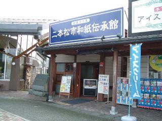 和紙伝承館の外観の写真