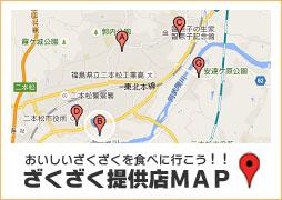 ざくざく提供店Map