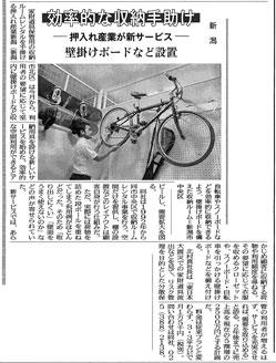 新聞-新潟日報朝刊-掲載20110830