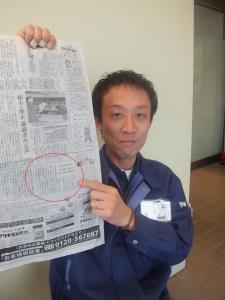 山崎&新聞