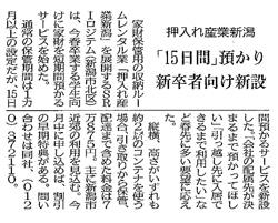 20120224新潟日報朝刊6面記事