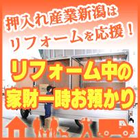 新潟の住宅リフォームを押入れ産業新潟も応援します!