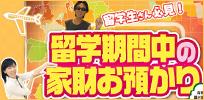 留学応援キャンペーン開催中!