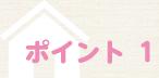 2013-ハウジングこまち-Page_29