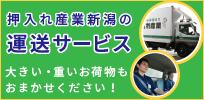 niigata-unsou-service-mini
