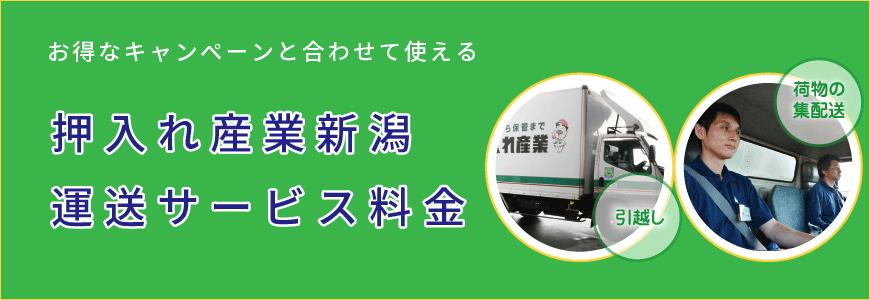 押入れ産業新潟の運送サービス