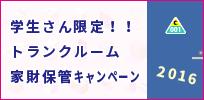 2016-gakusei-web-campaign