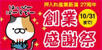祝☆創業27周年☆空前絶後のお得キャンペーン開催!