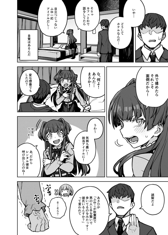 【レンタル彼女】レンカノとぱっこぱこ!?ツンデレ少女とのエッチが最高すぎる件