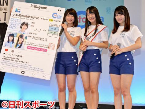 小型船舶操縦士2級免許に合格したことを告げられ、喜ぶSTU48。左から藤原あずさ、福田朱里、矢野帆夏(撮影・森本隆)